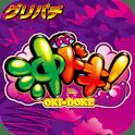 [グリパチ]沖ドキ!(パチスロゲーム) icon