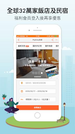 PayEasy企業福利網 screenshot 2