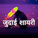 Hindi Judai Shayari Collection - जुदाई उदासी शायरी icon