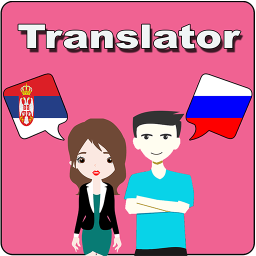 Android aplikacija Serbian To Russian Translator