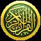 دانلود برنامه iQuran