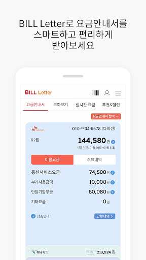 Bill Letter screenshot