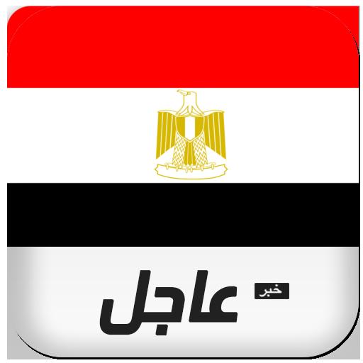 أخبار مصر العاجلة file APK for Gaming PC/PS3/PS4 Smart TV