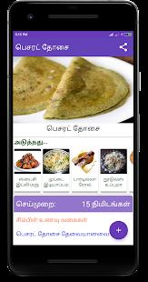 Dinner Recipes in Tamil - náhled