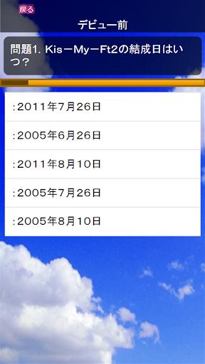クイズ&相性診断for Kis-My-Ft2~キスマイ検定~ screenshot 3