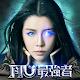 奇蹟MU:最強者 (game)