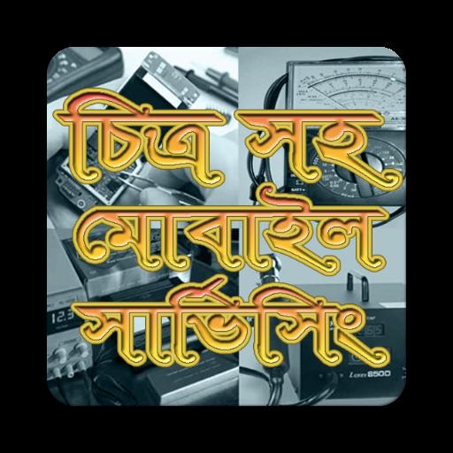 মোবাইল সার্ভিসিং শিখুন