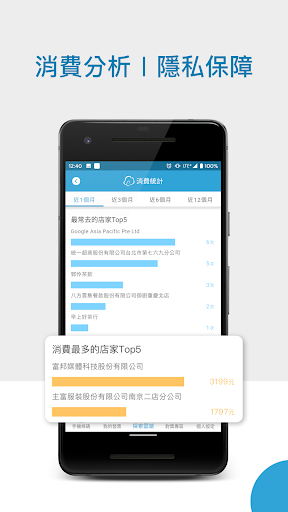 雲端發票 screenshot 7
