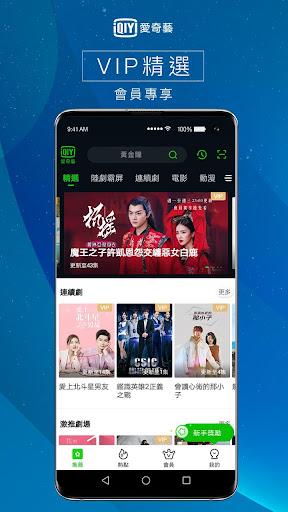 Screenshot for IQIYI in Hong Kong Play Store