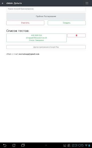Дельта Тест. Старший Механик. cMate screenshot 15