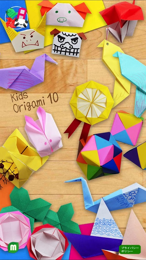 Kids Origami 10- screenshot