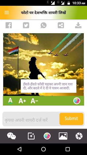 u0926u0947u0936u092du0915u094du0924u093f u0936u093eu092fu0930u0940 Photo Par Desh Bhakti Shayari Likhe 6.0 screenshots 2