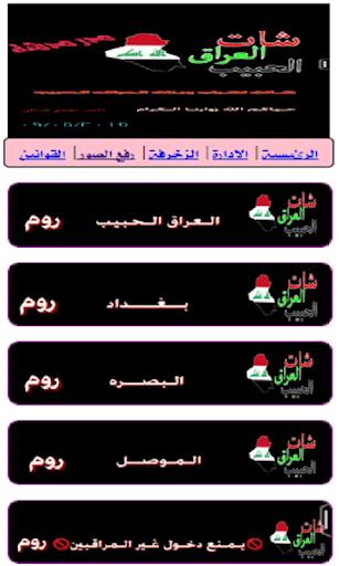 شات العراق الحبيب