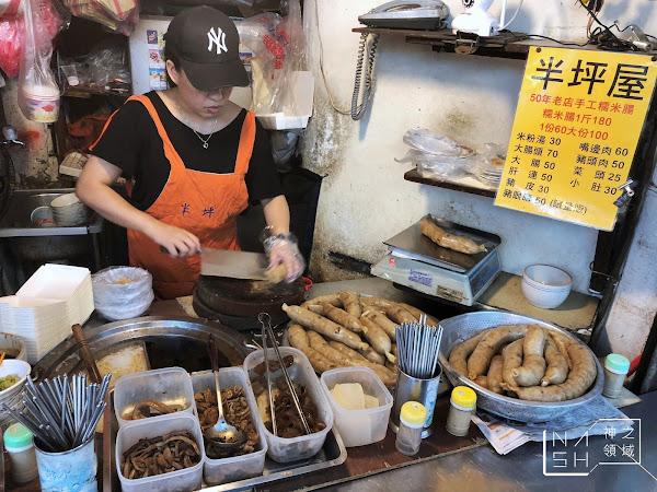 淡水老街美食 半坪屋 糯米腸超好吃!! 50年老店手工糯米腸