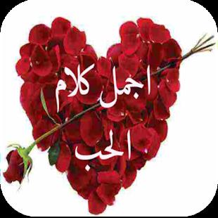 اجمل كلام الحب ♥ - náhled