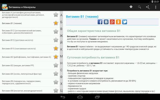 com.medicalgroupsoft.medical.nutients12.paid-screenshot