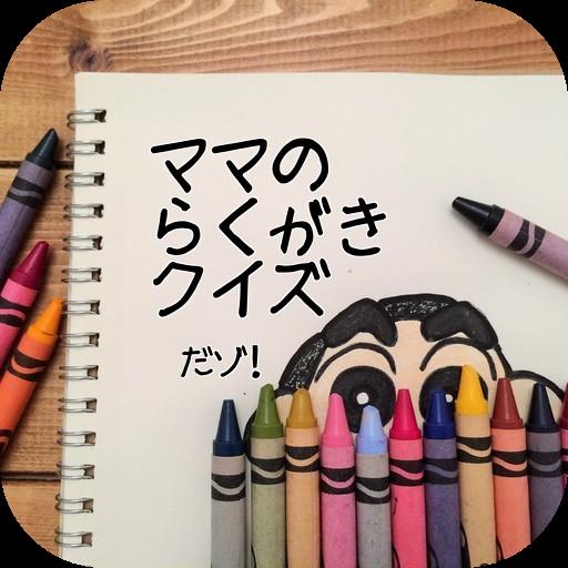 ママのらくがきクイズforクレヨンしんちゃん 娛樂 LOGO-玩APPs