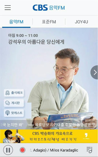 CBS레인보우 screenshot 1
