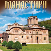 Историја манастира и цркава