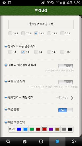 동아 새국어사전 screenshot 7
