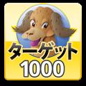 英熟語ターゲット1000 3訂版公式アプリ | ビッグローブ icon