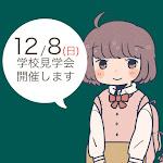 【イベント情報】2019年12月8日(日曜日)に学校見学会を開催します。