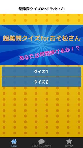 超難問クイズforおそ松さん
