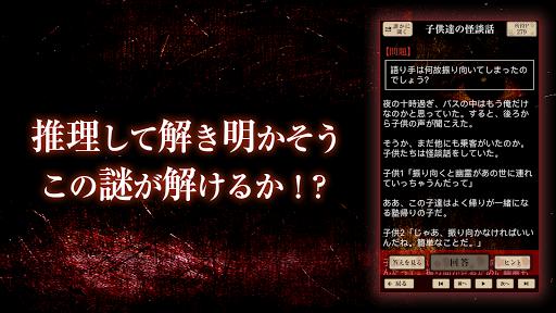 u3010u8b0eu89e3u304du63a8u7406u3011u610fu5473u6016u30fbu89e3uff5eu610fu5473u304cu5206u304bu308bu3068u6016u3044u8a71uff5e apkpoly screenshots 2