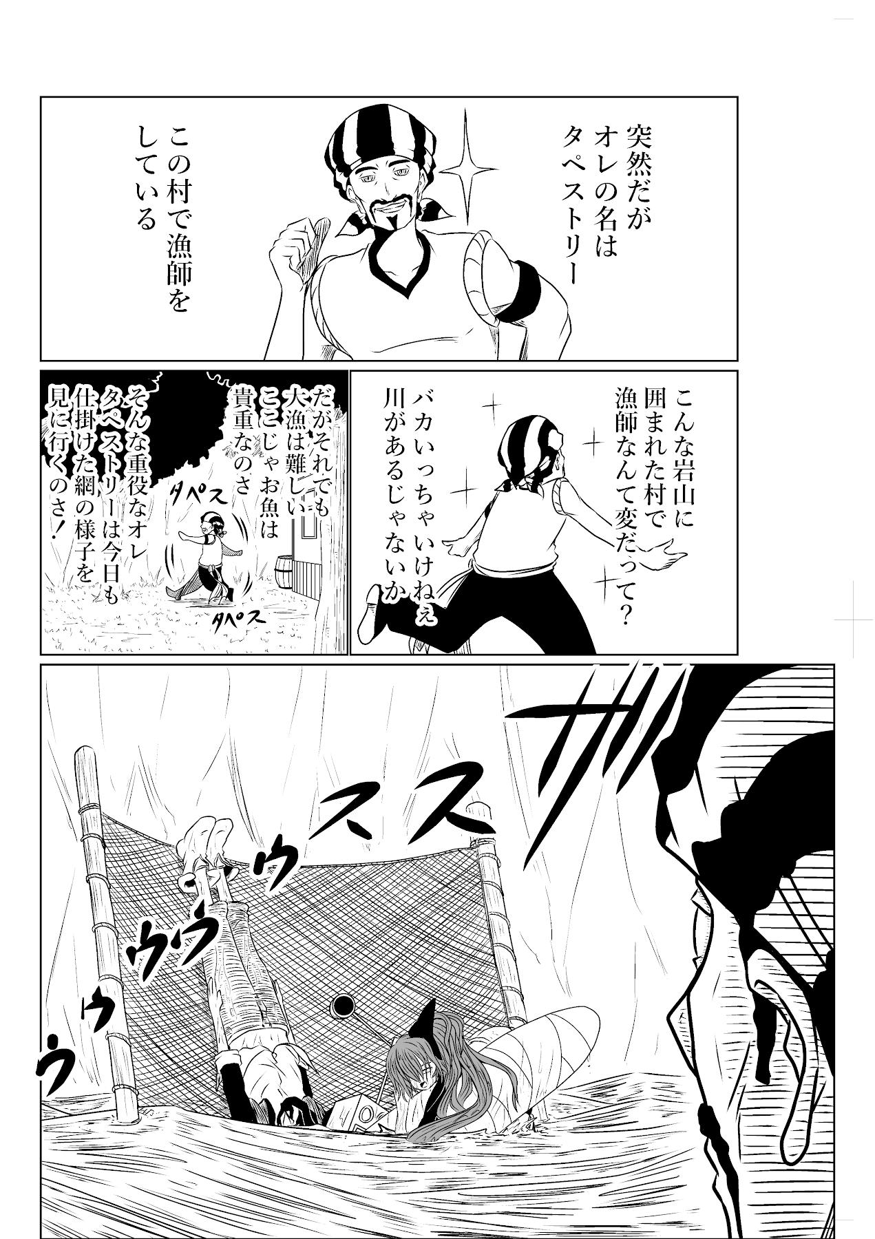 バリアス・サン6_08