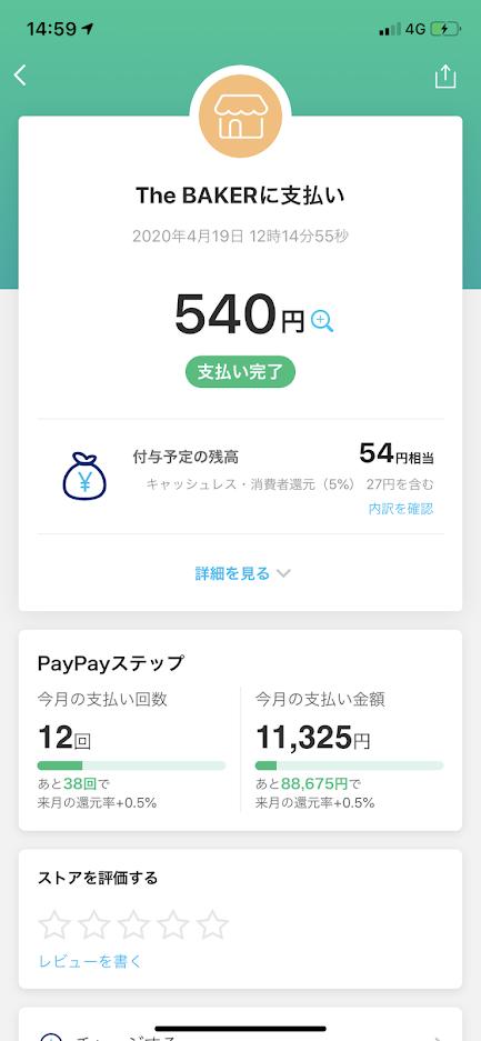 ザ・ベイカー paypay