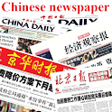 China News - All Newspapers icon
