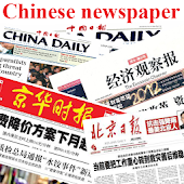 China News - All Newspapers