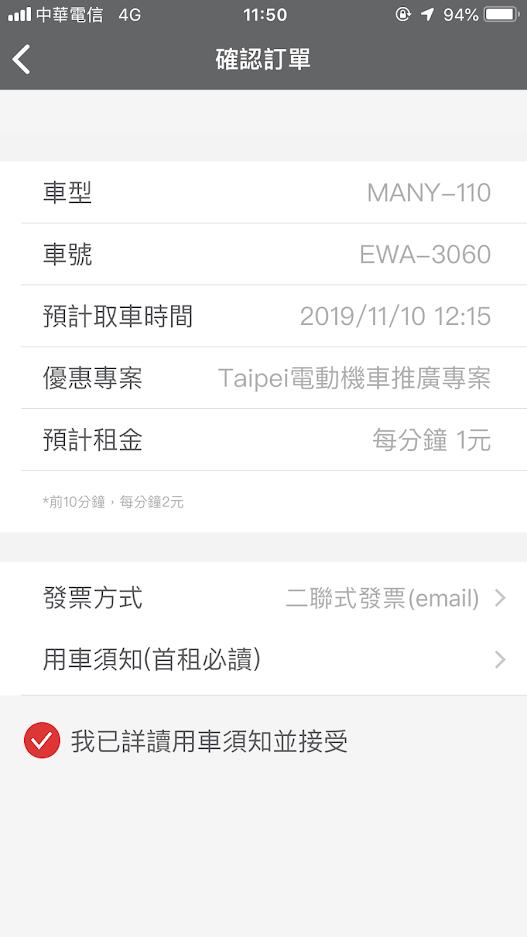 iRent 機車 app 5