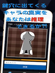 推理 for 名探偵コナン【探偵/犯人キャラクター推理ゲーム】 - náhled