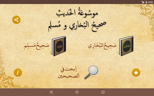 玩免費書籍APP|下載صحيح البخاري و مسلم app不用錢|硬是要APP