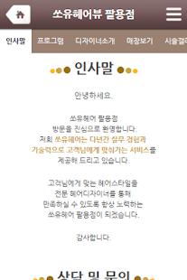 쏘유헤어뷰 팔용점 - náhled