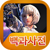 F.O.X(Flame of Xenocide) 백과사전 APK