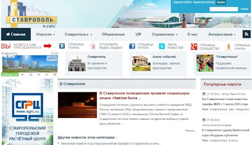 Ставрополь Плюс screenshot 1