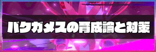 ガメス ポケモン バク 【ポケモンウルトラサンムーン】バクガメス出現場所紹介