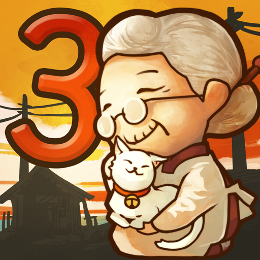 讓感動恆久不斷的養成遊戲「昭和雜貨店物語3」 ~老奶奶與貓~