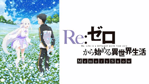 Re:ゼロから始める異世界生活 Memory Snow|映画無料動画まとめ