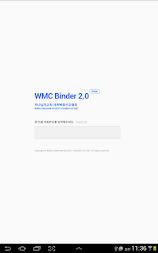 WMC 바인더 2.0 APK screenshot thumbnail 2