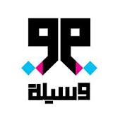 وسيلة | Waseelah منشورات دينية