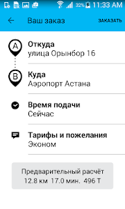 Nur Такси screenshot 2