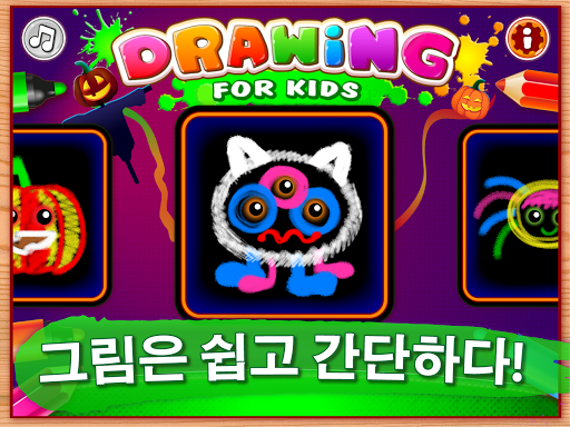玩免費教育APP|下載Drawing for Kids and Toddlers! app不用錢|硬是要APP
