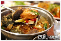 御廚川菜餐廳