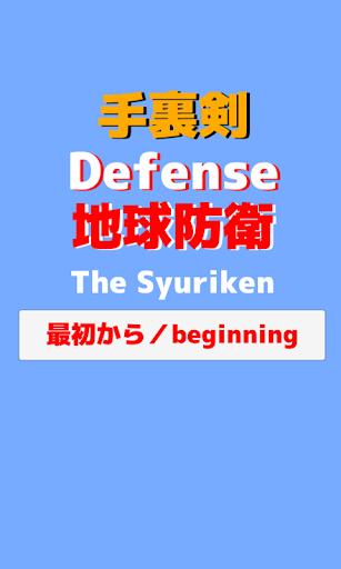 手裏剣ディフェンス地球防衛!簡単シューティング