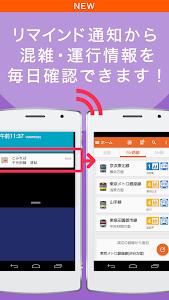 こみれぽ 無料の電車運行状況、遅延情報、混雑状況案内アプリ screenshot 1