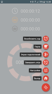 Bluetooth таймер для Русских шахмат- screenshot thumbnail