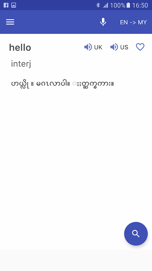Myanmar English Dictionary- screenshot